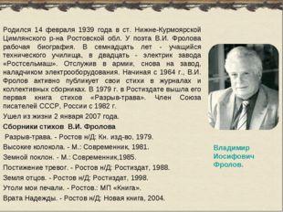 Родился 14 февраля 1939 года в ст. Нижне-Курмоярской Цимлянского р-на Ростовс