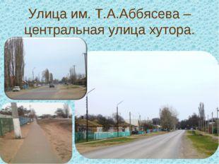 Улица им. Т.А.Аббясева – центральная улица хутора.