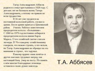 Т.А. Аббясев Тагер Александрович Аббясев родился в семье крестьянина в 1928