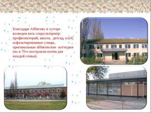 Благодаря Аббясеву в хуторе возведен весь соцкультцентр: профилакторий, школа