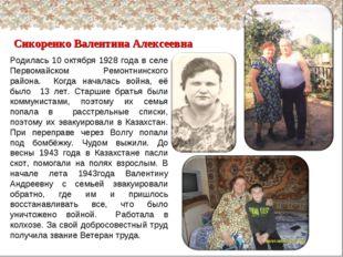 Родилась 10 октября 1928 года в селе Первомайском Ремонтнинского района. Когд
