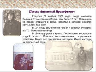Пасько Анатолий Прокофьевич Родился 22 ноября 1929 года. Когда началась Вели