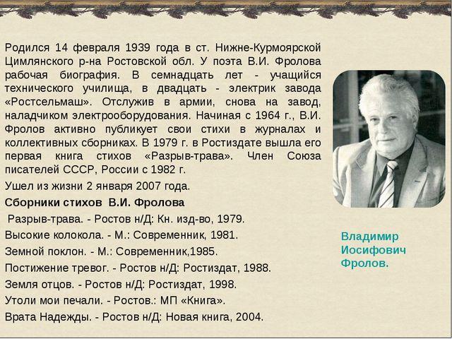 Родился 14 февраля 1939 года в ст. Нижне-Курмоярской Цимлянского р-на Ростовс...