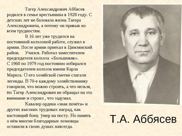 Т.А. Аббясев Тагер Александрович Аббясев родился в семье крестьянина в 1928...