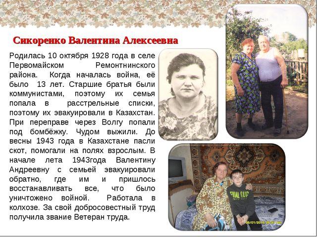 Родилась 10 октября 1928 года в селе Первомайском Ремонтнинского района. Когд...