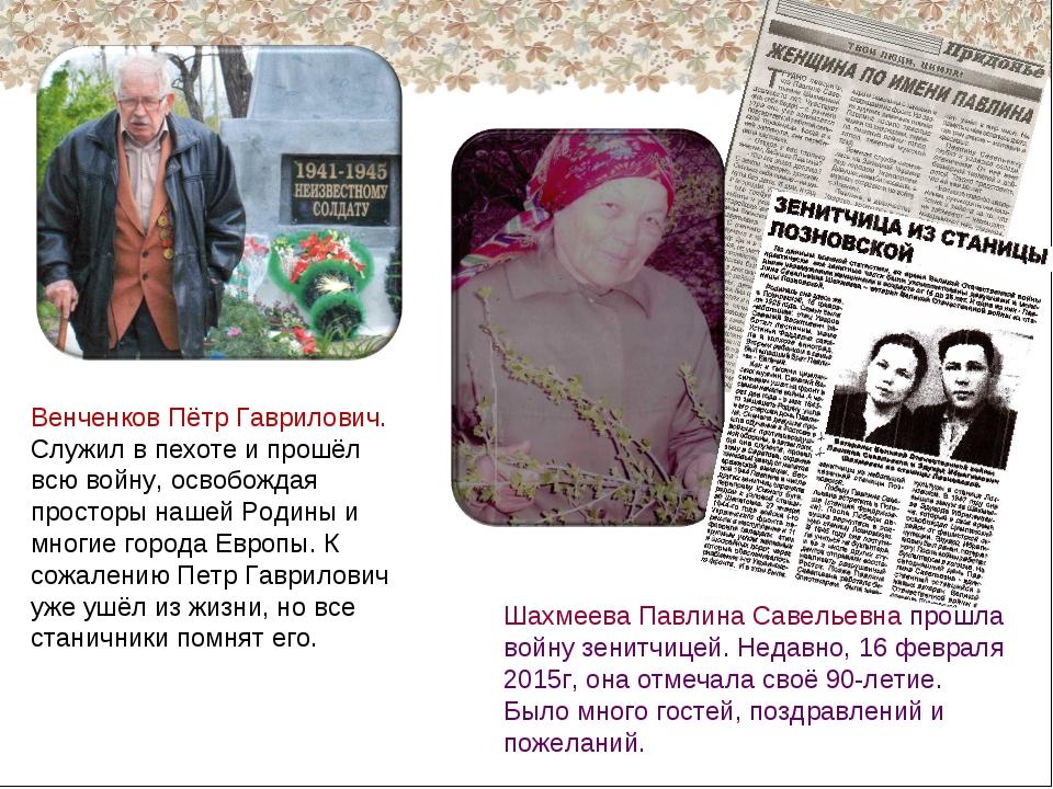 Венченков Пётр Гаврилович. Служил в пехоте и прошёл всю войну, освобождая про...
