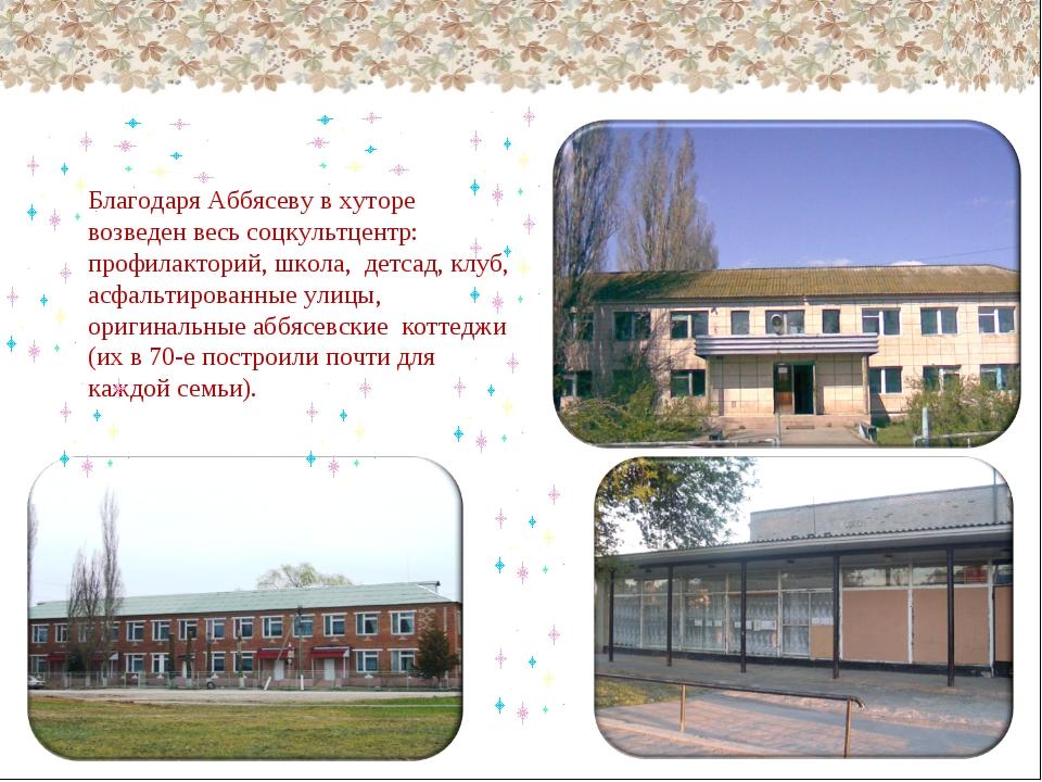 Благодаря Аббясеву в хуторе возведен весь соцкультцентр: профилакторий, школа...