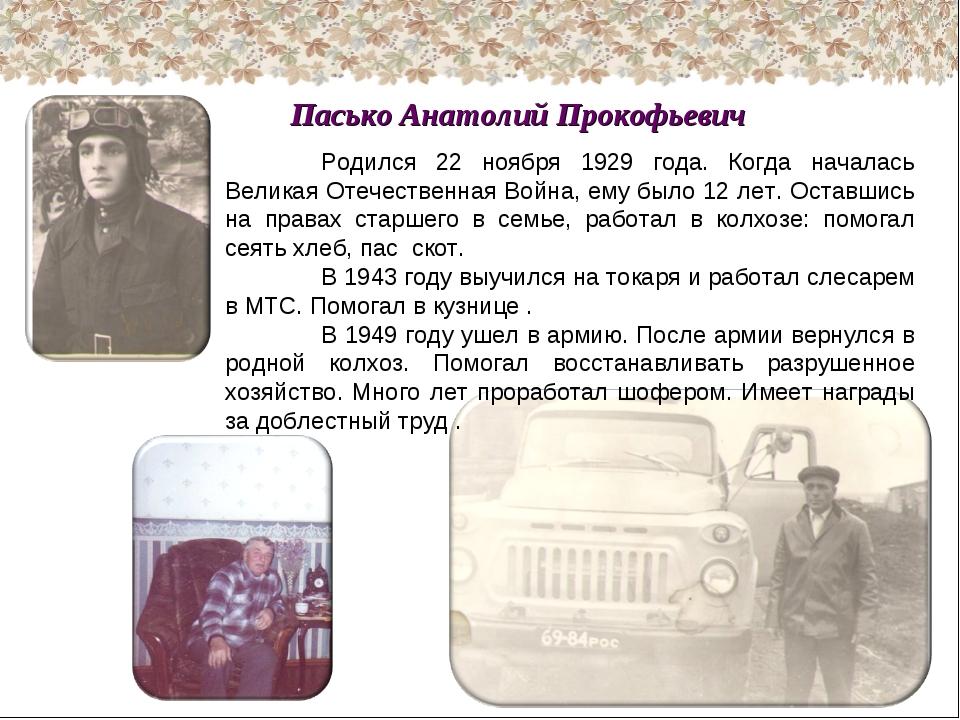 Пасько Анатолий Прокофьевич Родился 22 ноября 1929 года. Когда началась Вели...