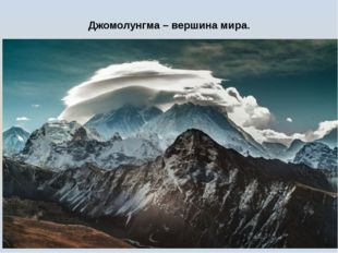 Джомолунгма – вершина мира.
