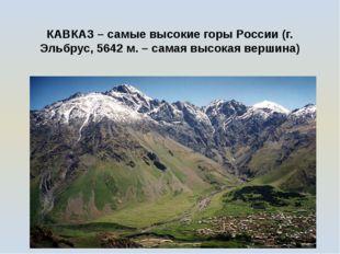 КАВКАЗ – самые высокие горы России (г. Эльбрус, 5642 м. – самая высокая верши