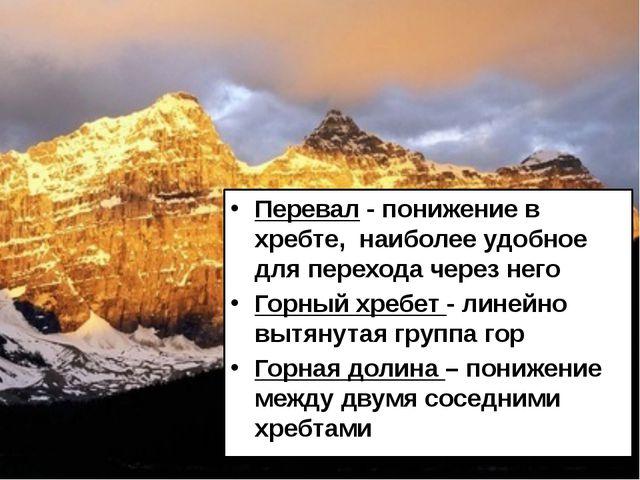 Перевал - понижение в хребте, наиболее удобное для перехода через него Горный...