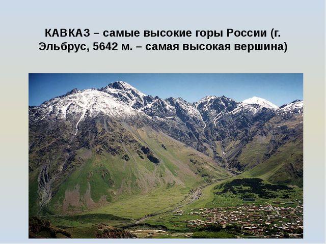 КАВКАЗ – самые высокие горы России (г. Эльбрус, 5642 м. – самая высокая верши...