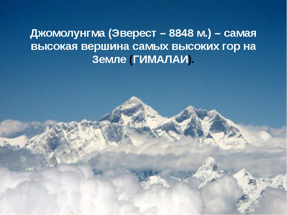 Джомолунгма (Эверест – 8848 м.) – самая высокая вершина самых высоких гор на...
