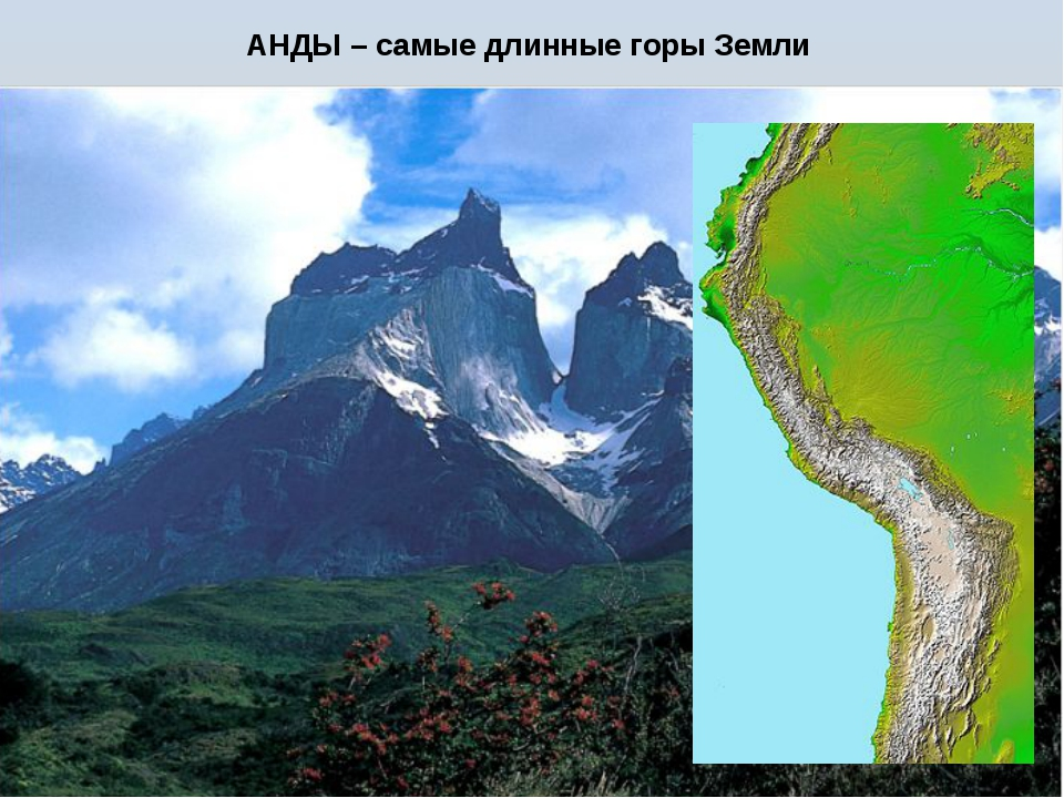 АНДЫ – самые длинные горы Земли