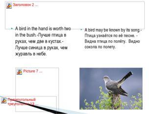 A bird in the hand is worth two in the bush.-Лучше птица в руках, чем две в к