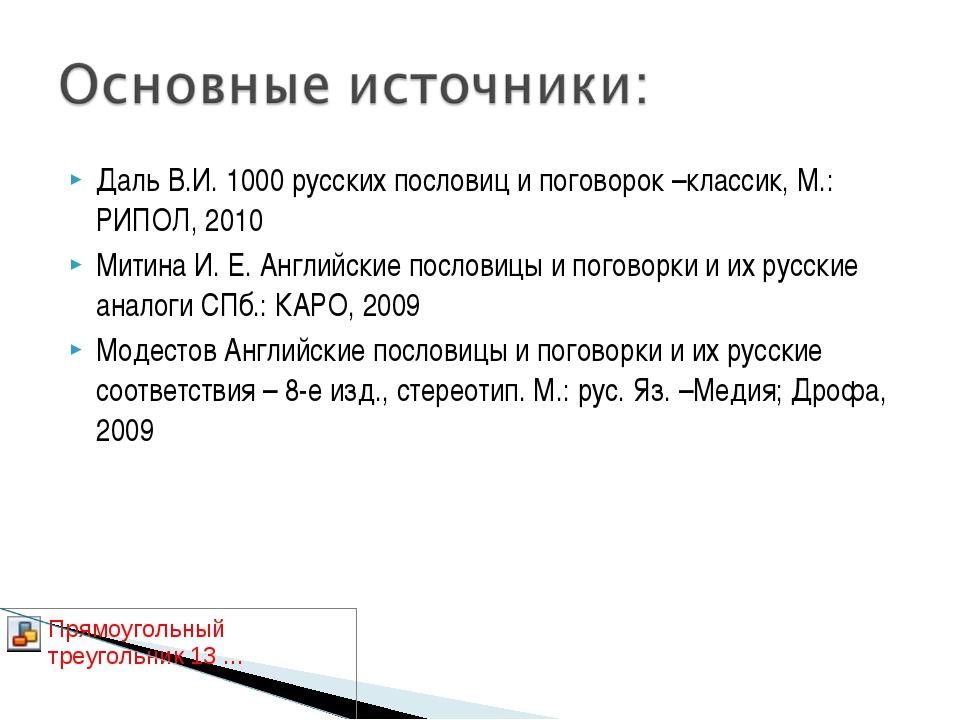 Даль В.И. 1000 русских пословиц и поговорок –классик, М.: РИПОЛ, 2010 Митина...