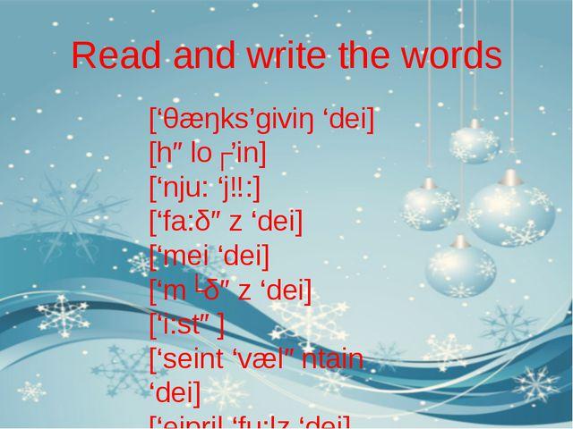 ['θæŋks'giviŋ 'dei] [həloʊ'in] ['nju: 'jɜ:] ['fa:δəz 'dei] ['mei 'dei] ['mʌδ...