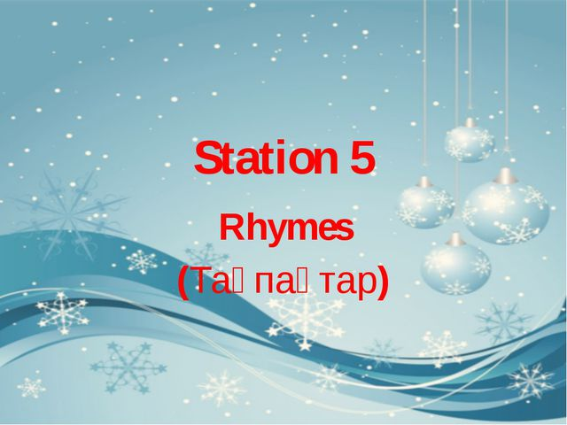 Station 5 Rhymes (Тақпақтар)