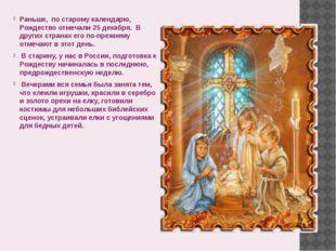 Раньше, по старому календарю, Рождество отмечали 25 декабря. В других страна