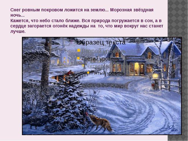 Снег ровным покровом ложится на землю... Морозная звёздная ночь... Кажется, ч...