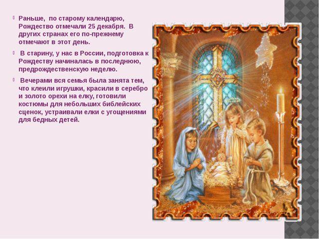 Раньше, по старому календарю, Рождество отмечали 25 декабря. В других страна...