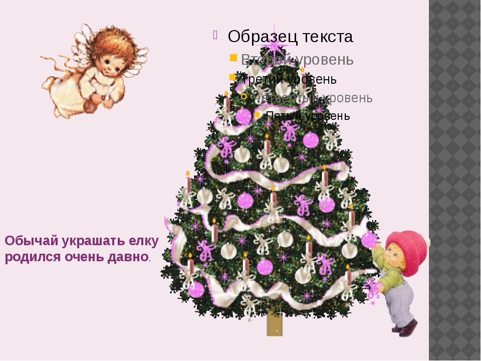 Обычай украшать елку родился очень давно.