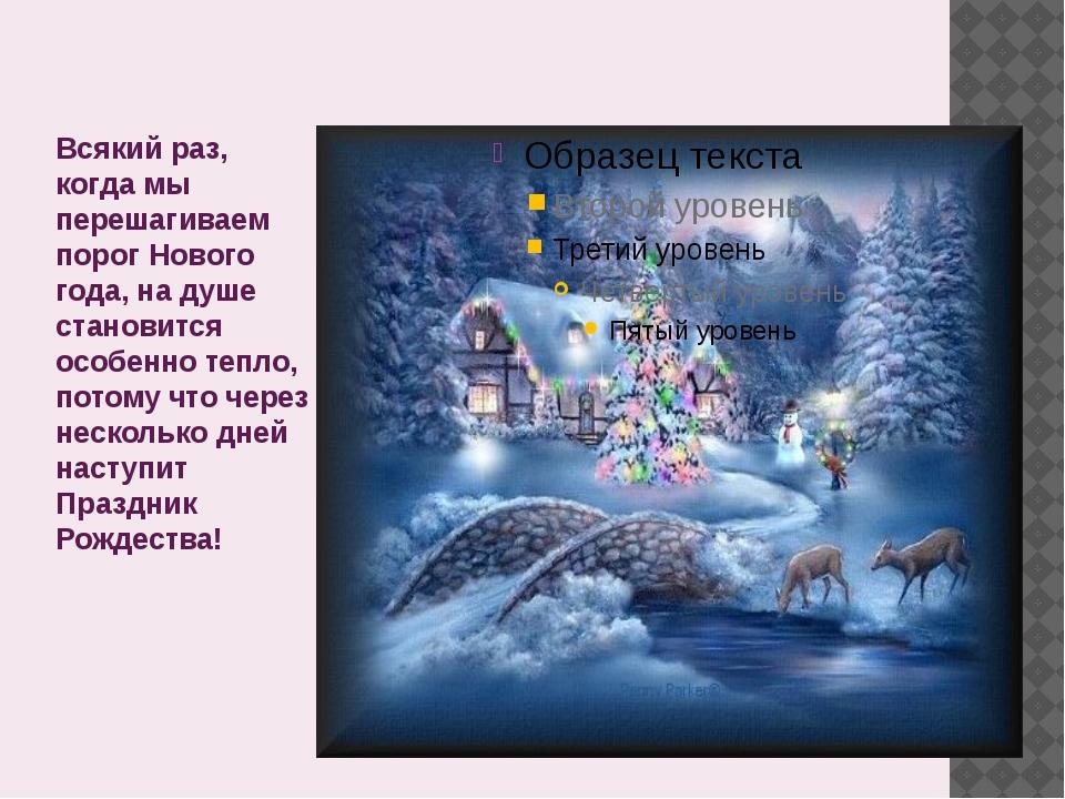 Всякий раз, когда мы перешагиваем порог Нового года, на душе становится особе...