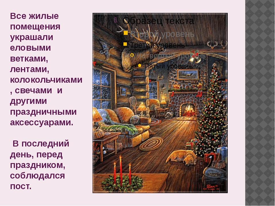 Все жилые помещения украшали еловыми ветками, лентами, колокольчиками, свечам...