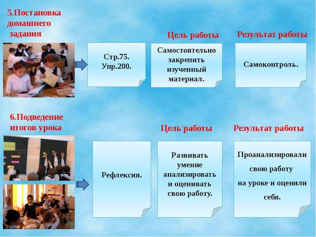 5.Постановка домашнего задания Цель работы Результат работы 6.Подведение итог...