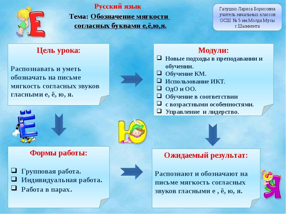 Русский язык Тема: Обозначение мягкости согласных буквами е,ё,ю,я. Галушко Ла...