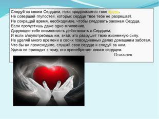 Следуй за своим Сердцем, пока продолжается твояжизнь. Не совершай глупостей,
