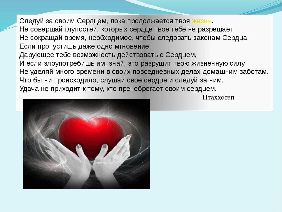 Следуй за своим Сердцем, пока продолжается твояжизнь. Не совершай глупостей,...