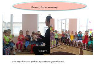 Пальчиковая гимнастика Для активизации и развития умственных способностей.