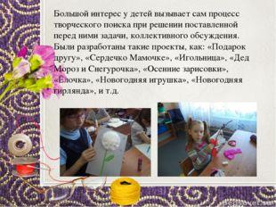 Большой интерес у детей вызывает сам процесс творческого поиска при решении п