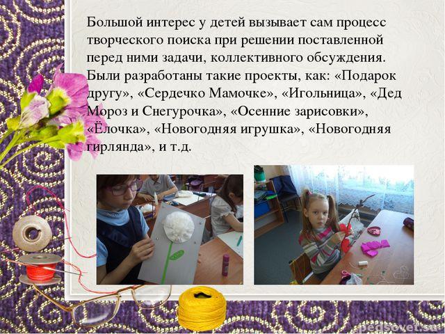 Большой интерес у детей вызывает сам процесс творческого поиска при решении п...
