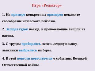 Игра «Редактор» 1. На примере конкретных примеров покажите своеобразие чеховс