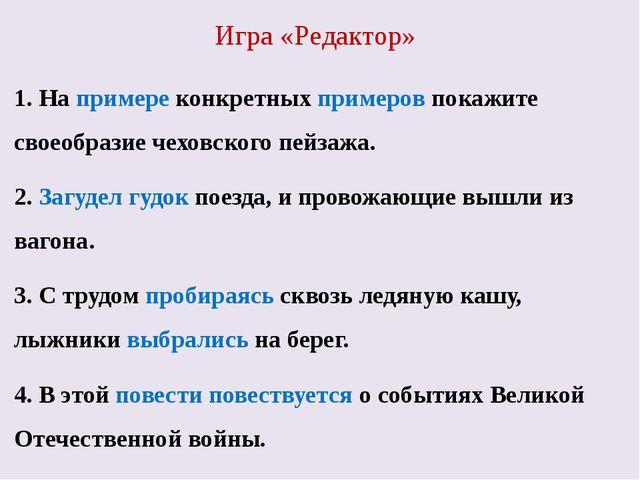 Игра «Редактор» 1. На примере конкретных примеров покажите своеобразие чеховс...