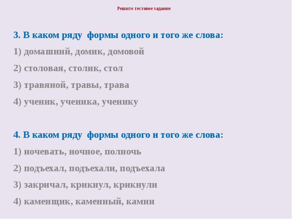 Решите тестовое задание 3. В каком ряду формы одного и того же слова: 1) дома...
