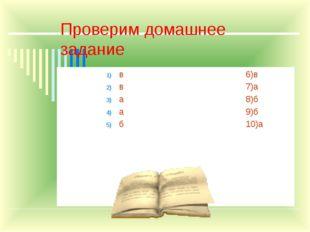 Проверим домашнее задание в 6)в в7)а а8)б а9)б б10)а