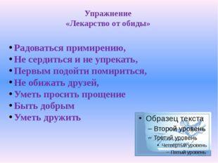 Упражнение «Лекарство от обиды» Радоваться примирению, Не сердиться и не упре