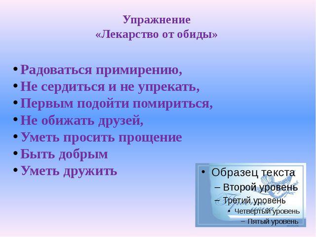 Упражнение «Лекарство от обиды» Радоваться примирению, Не сердиться и не упре...