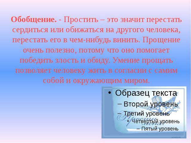 Обобщение. - Простить – это значит перестать сердиться или обижаться на друго...