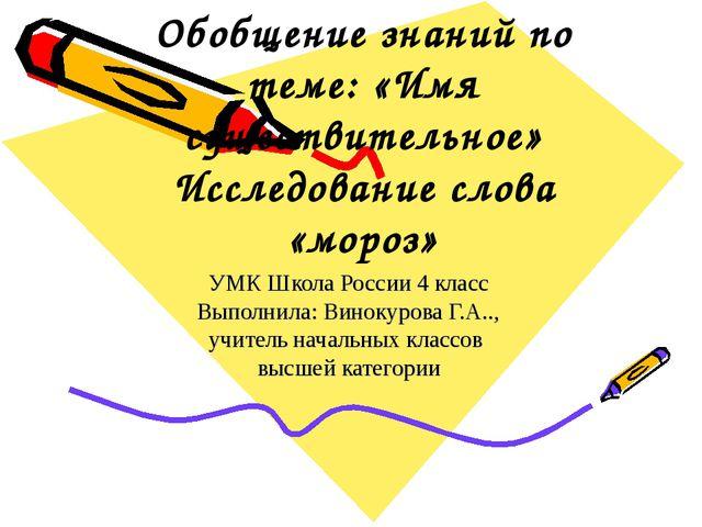 Обобщение знаний по теме: «Имя существительное» Исследование слова «мороз» УМ...