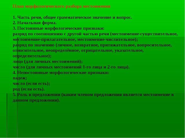 План морфологического разбора местоимения 1. Часть речи, общее грамматическое...