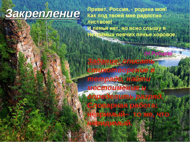 Привет, Россия, - родина моя! Как под твоей мне радостно листвою! И пенья нет...