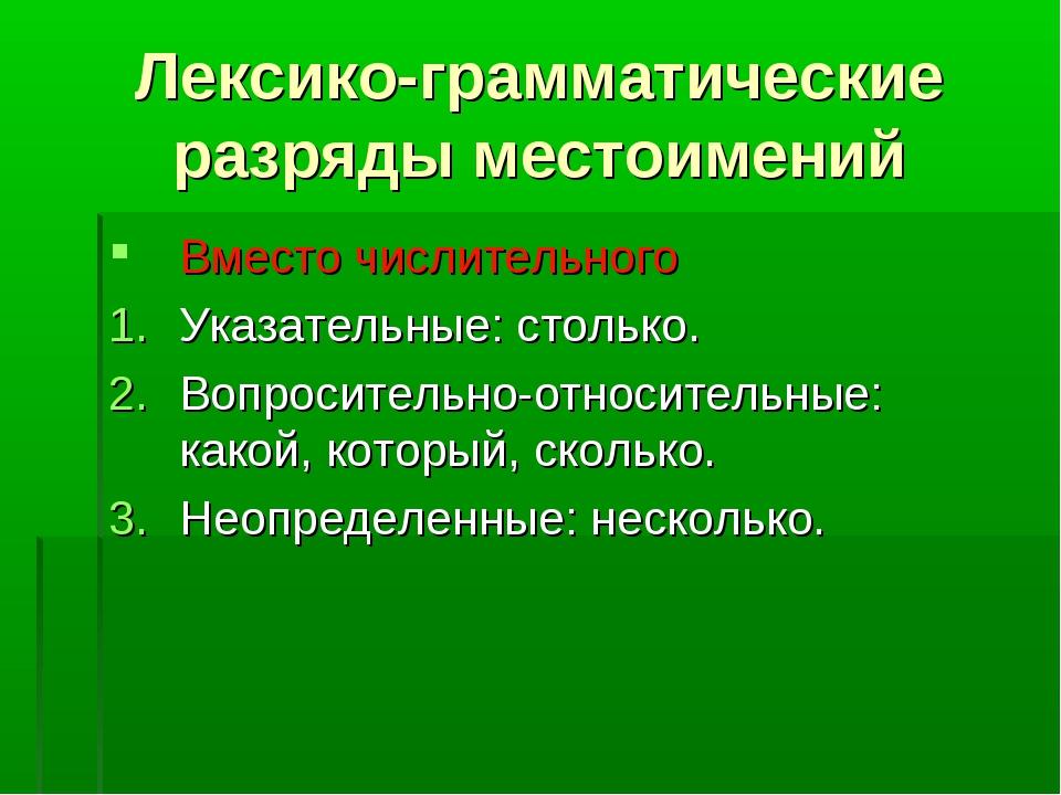 Лексико-грамматические разряды местоимений Вместо числительного Указательные:...