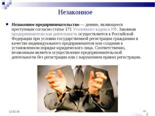 Незаконное Незаконное предпринимательство — деяние, являющееся преступным сог