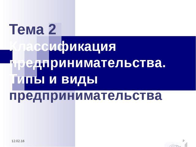 Тема 2 Классификация предпринимательства. Типы и виды предпринимательства * *
