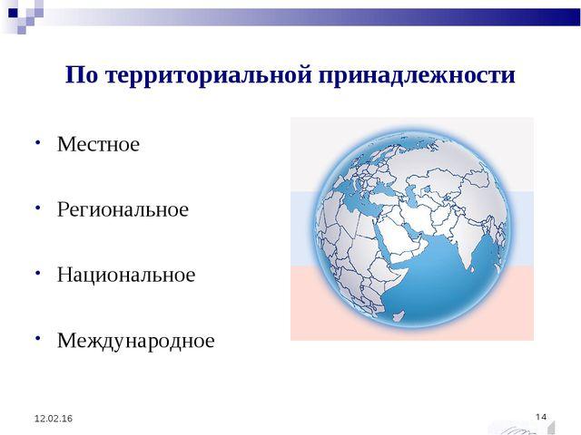 По территориальной принадлежности Местное Региональное Национальное Междунаро...