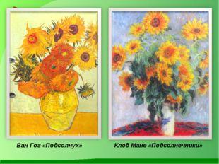 Ван Гог «Подсолнух» Клод Мане «Подсолнечники»